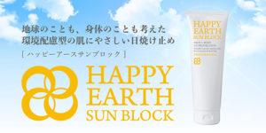 【オーガニック 日焼け止め】ハッピーアースサンブロック|環境配慮型|BIODERGRADABLE(バイオディグレーダブル:生分解性成分)