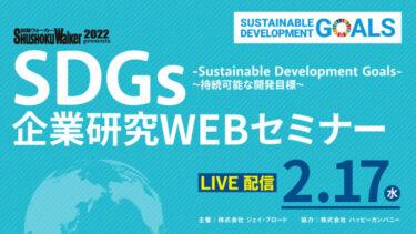 【SDGs就活】就職ウォーカー2022presents SDGs企業研究WEBセミナー