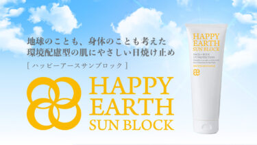 【オーガニック日焼け止め】ハッピーアースサンブロック|環境配慮型