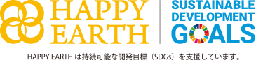 HAPPY EARTHは持続可能な開発目標(SDGs)を支援しています。
