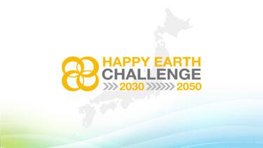 全国開催|共創パートナー募集中|HAPPY EARTH FESTA