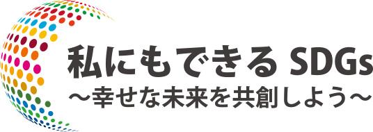 私にもできるSDGs〜幸せな未来を共創しよう〜