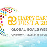 【SDGs週間】HAPPY EARTH FESTA 2021 GLOBAL GOALS WEEK