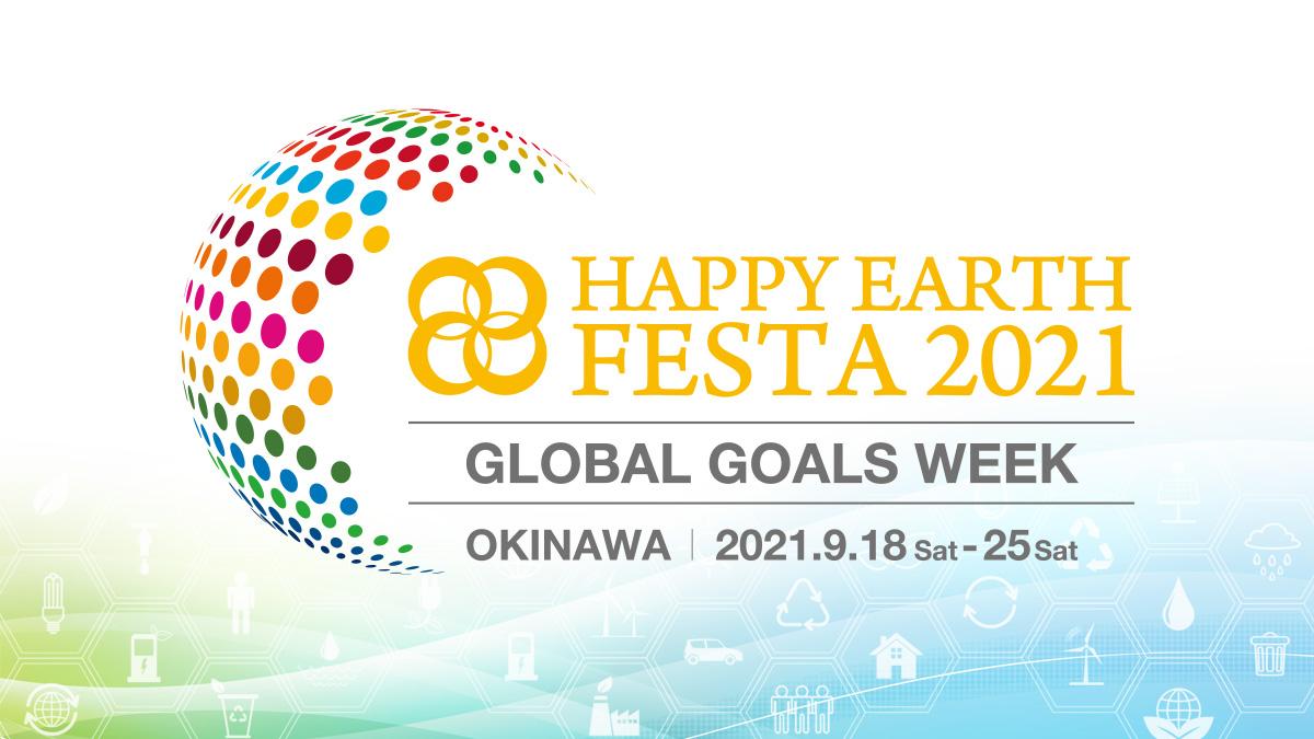 【SDGs週間】HAPPY EARTH FESTA 2021|GLOBAL GOALS WEEK