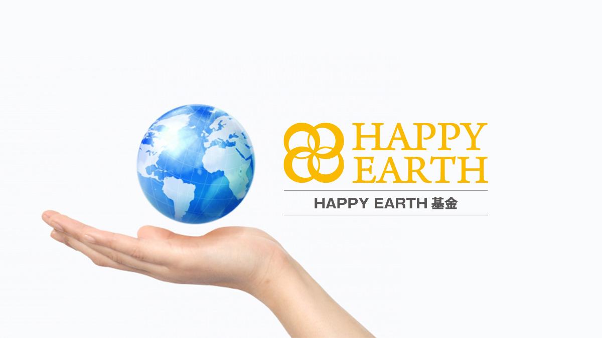 HAPPY EARTH 基金|寄付|DONATION