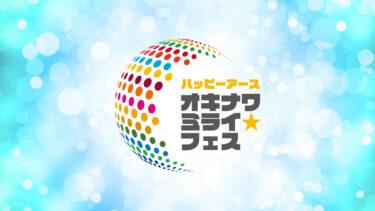 HAPPY EARTH オキナワミライフェス|【SDGs週間】 HAPPY EARTH FESTA 2021プレイベント開催|Z世代・ユース