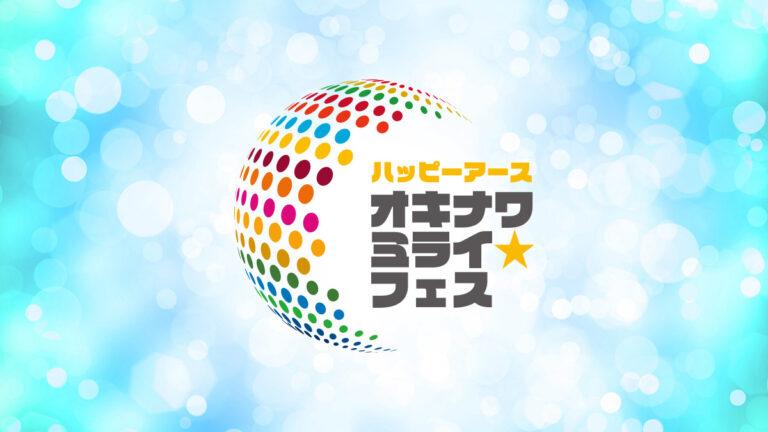 HAPPY EARTH オキナワミライフェス