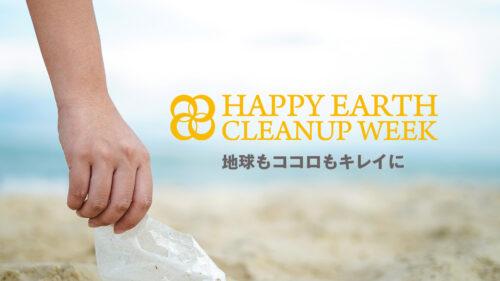 HAPPY EARTH CLEANUP WEEK