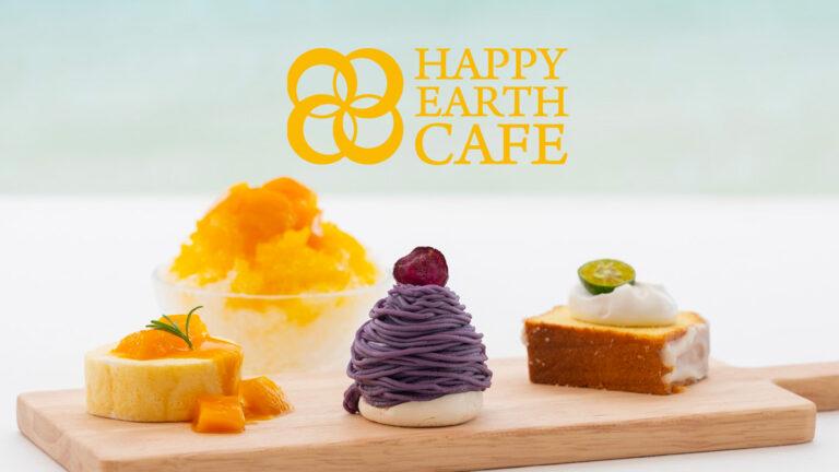 HAPPY EARTH CAFE |もったいないをみんなのHAPPYに