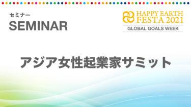 【セミナー】アジア女性起業家サミット|HAPPY EARTH FESTA 2021