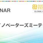 沖縄イノベーターズミーティング スタートアップピッチ
