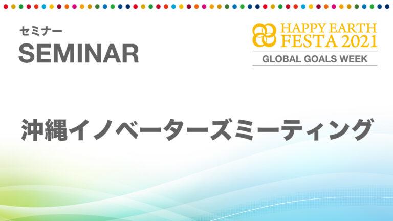 沖縄イノベーターズミーティング|スタートアップピッチ