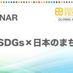 SDGs×日本のまち
