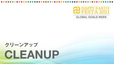 クリーンアップ 【SDGs週間】HAPPY EARTH FESTA 2021 GLOBAL GOALS WEEK