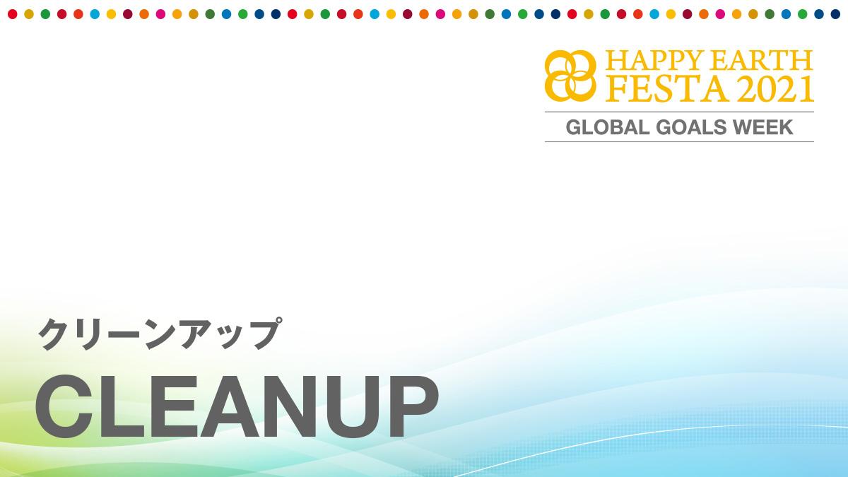 クリーンアップ|【SDGs週間】HAPPY EARTH FESTA 2021|GLOBAL GOALS WEEK