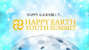 HAPPY EARTH YOUTH SUMMIT 参加者募集|Z世代・ユース|HAPPY EARTH FESTA 2021