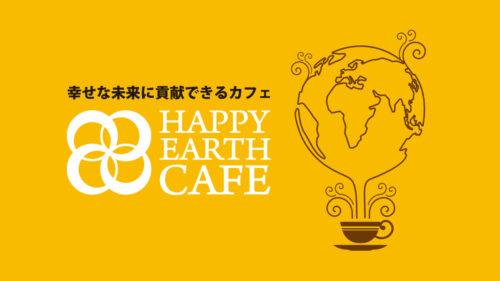 幸せな未来に貢献できるカフェ|HAPPY EARTH CAFE
