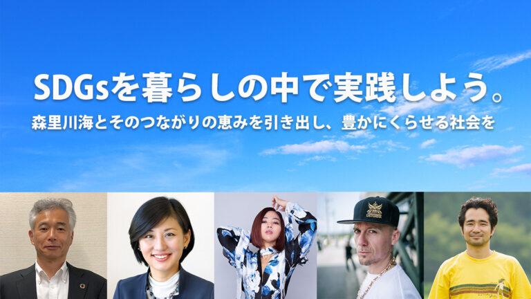 環境省森里川海プロジェクト×HAPPY EARTH