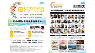 公式イベントポスター&フライヤー|HAPPY EARTH FESTA 2021