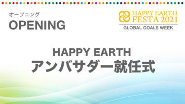 【セミナー】HAPPY EARTHアンバサダー就任式