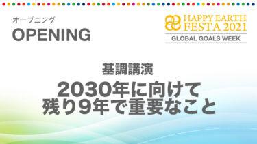 【セミナー】2030年に向けて残り9年で重要なこと