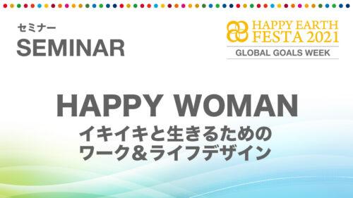HAPPY WOMAN 〜イキイキと生きるためのワーク&ライフデザイン〜