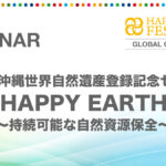 HAPPY EARTH 〜持続可能な自然資源保全〜