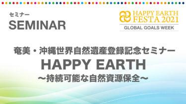 【セミナー】HAPPY EARTH 〜持続可能な自然資源保全〜