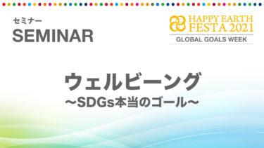 【セミナー】ウェルビーング 〜SDGs本当のゴール〜