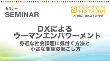【セミナー】DXによるウーマンエンパワーメント|HAPPY EARTH FESTA 2021