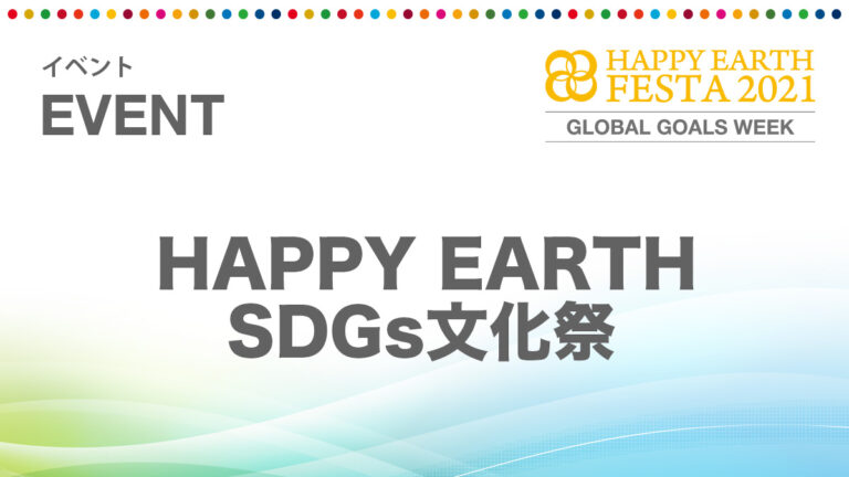 HAPPY EARTH SDGs文化祭
