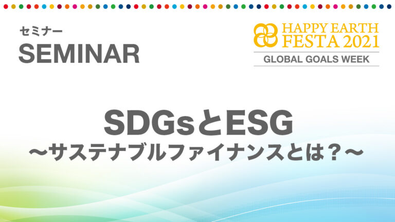 SDGsとESG〜サステナブルファイナンスとは?〜
