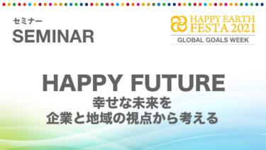 【セミナー】HAPPY FUTURE〜幸せな未来を企業と地域の視点から考える〜