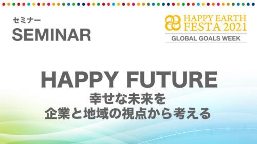HAPPY FUTURE〜幸せな未来を企業と地域の視点から考える〜