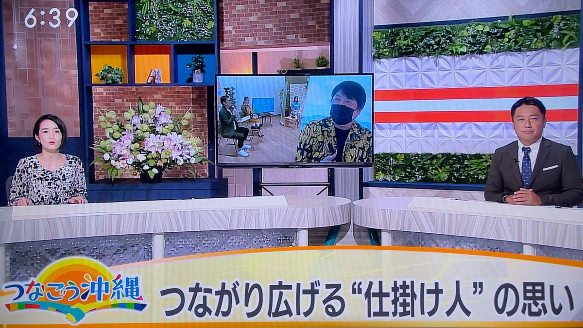 """【メディア情報】RBC 「つなごう沖縄」きっかけから行動へ、""""仕掛け人""""が目指す未来とは?"""